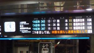 九州新幹線発車予定