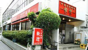歓迎(ホアンヨン)本店