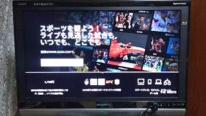Amazon Fire TVでDAZNに接続しました