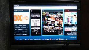 ひかりTVがDAZNに対応!