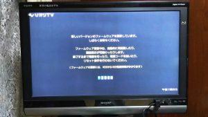 ファームウェアの更新|ひかりTV