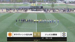 ギラヴァンツ北九州 0-1 ジュビロ磐田|DAZNニューイヤーカップ