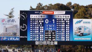 2017 J1 第2節 試合結果:磐田 0-1 仙台