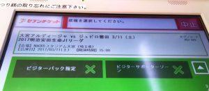 大宮アルディージャ vs. ジュビロ磐田戦 チケット売り切れ