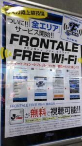 無料でWi-Fi接続 等々力陸上競技場