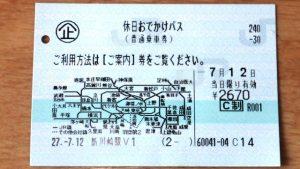休日おでかけパス|JR東日本