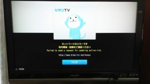 ネットワークのエラー|ひかりTV