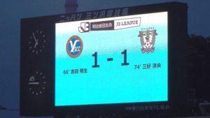 試合結果|YSCC横浜 1-1 藤枝myfc