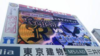 電光掲示板|2017 J1 第32節 柏 vs. 磐田