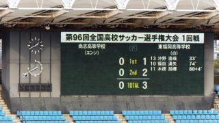 試合結果 尚志 0-3 東福岡|第96回全国高校サッカー選手権大会