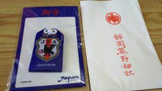 サッカーお守り|師岡熊野神社
