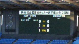 試合結果|富山第一 1-0 東福岡