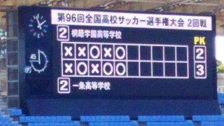 試合結果|一条 2 (PK3-2) 2 桐蔭学園
