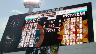 試合結果|YS横浜 0-0 北九州
