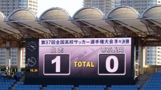 途中経過|尚志 1-0 帝京長岡