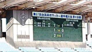 試合結果|青森山田 2-1 矢板中央