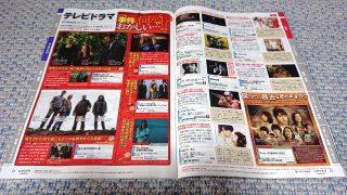 ひかりTV for docomo ガイド(トピック)