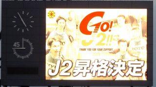 J2昇格決定!|2019 J3 北九州 vs. 讃岐
