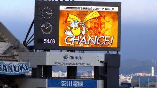 Chance|2019 J3 北九州 vs. 讃岐