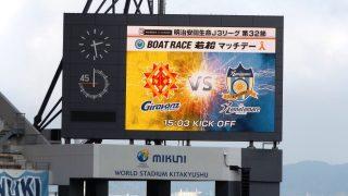 20191124北九州vs讃岐|2019 J3 北九州 vs. 讃岐