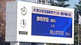 高校サッカー|静岡学園 vs. 岡山学芸館
