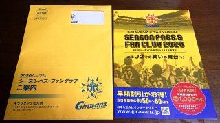 ギラヴァンツ北九州:ファンクラブ&シーズンシート案内