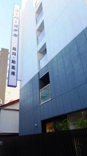 ホテル外観 スーパーホテル品川・新馬場