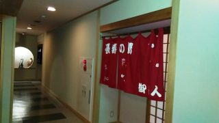 大浴場の入口 かみのやま温泉 別館ふじや旅館<山形県>