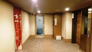 大浴場の入口|スーパーホテルPremier武蔵小杉駅前
