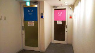 大浴場の入口|ジーアールホテル江坂