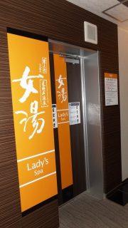 大浴場の入口|アパホテル <TKP札幌駅北口> EXCELLENT