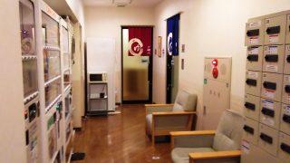 大浴場の入口 ホテルルートイン札幌北四条