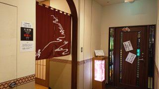 大浴場の入口|ホテルルートイン 札幌駅前北口