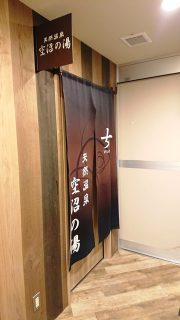 大浴場の入口|スーパーホテル札幌・すすきの 天然温泉 空沼の湯