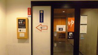 大浴場入口 アパヴィラホテル<淀屋橋>(アパホテルズ&リゾーツ)