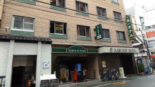 ホテルの外観|丸一ホテル(大阪)