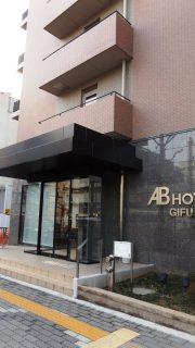 ホテルの外観 ABホテル岐阜