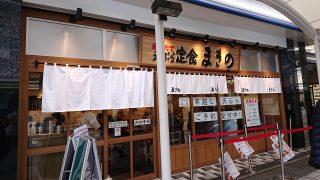 店舗外観 天ぷら定食 まきの 西神中央プレンティ店