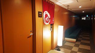 大浴場の入口|ホテルルートイン盛岡駅前