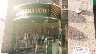 ホテルの入口|八百治の湯 八百治博多ホテル