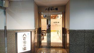 八百治の湯_入口|八百治の湯 八百治博多ホテル