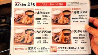 メニュー 天ぷら定食 まきの 西神中央プレンティ店