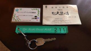 朝食・大浴場・鍵|磐田グランドホテル