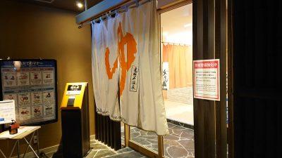 飛翔の湯 アパホテル&リゾート〈東京ベイ幕張〉