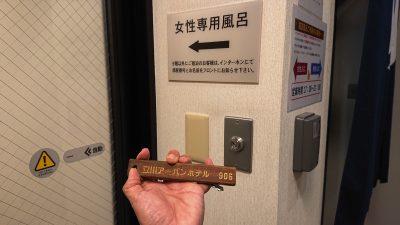 女性専用エリアの入口|立川アーバンホテル